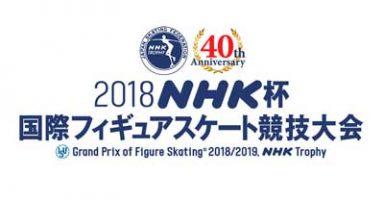 NHK杯40回アニバーサリー