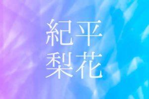 紀平梨花2018-19エキシビション使用曲「Faded」の歌手や歌詞の意味は?