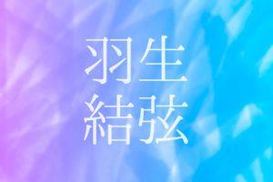 「あなたが恋しい」羽生結弦FaOI2019マスカレイド(ft.Toshi)に海外の反応は?