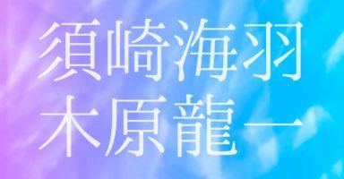 須崎海羽・木原龍一組