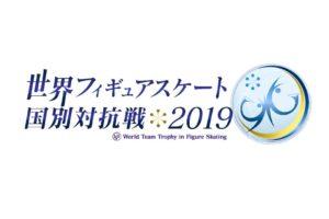 2019世界フィギュアスケート国別対抗戦