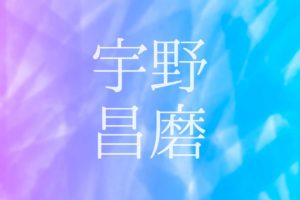 """宇野昌磨THE ICE2019""""グレイトスピリット""""新SPに海外の反応は?"""