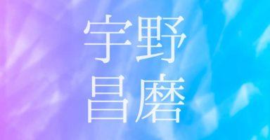 宇野昌磨について海外の反応