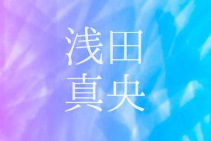 浅田真央のデニス・テン追悼プログラム動画と海外の反応は?愛は翼にのって、雨に唄えば