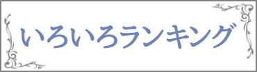 【2018-2019シーズン】フィギュアスケートファン投票!各部門ランキングまとめ