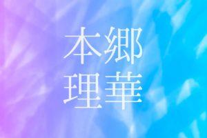 海外の反応「理にかなっている」本郷理華2019-20シーズン休養を発表!