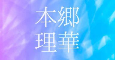 本郷理華のニュース・話題・海外の反応