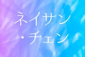 """海外の反応「なんて多才」ネイサン・チェンTHE ICE2019 新SP""""ラ・ボエーム"""""""