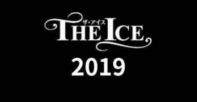 THE ICE 2019(ザ・アイス)の話題・ニュース