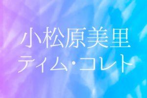 小松原美里&ティム・コレトペアのニュース・話題・海外の反応