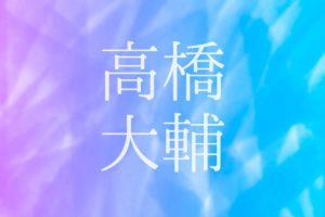 「こんな日が来るとは」高橋大輔アイスダンスに転向し村元哉中とペアに!海外の反応