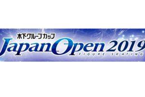 「昌磨じゃない」宇野昌磨2019ジャパンオープンでFS初披露!海外の反応は?