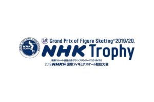 NHK杯2019のニュースや海外の反応
