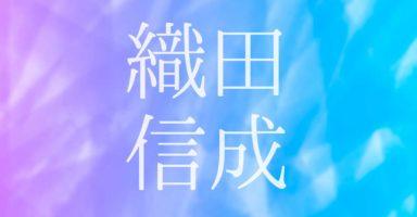 織田信成の話題、ニュース、海外の反応