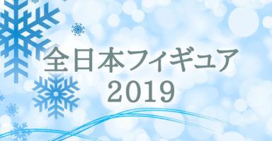 2019全日本フィギュア選手権のニュースや海外の反応