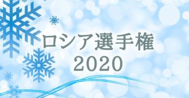 2020ロシア選手権のニュース2019全日本フィギュア選手権のニュースや海外の反応や海外の反応